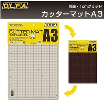 Imported OLFA135B cutting pad Two-color double-sided hand-carved pad A3-knife plate
