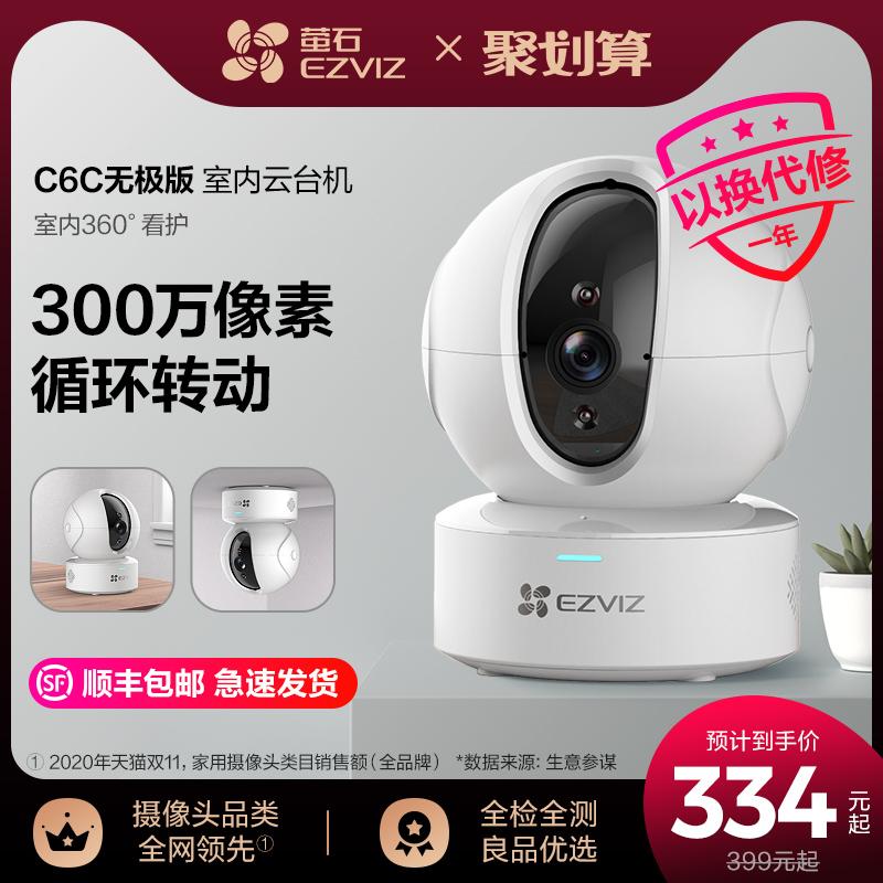 Fluorite C6C poleless version 3MP cloud surveillance smart camera home wireless wifi connection HD night vision