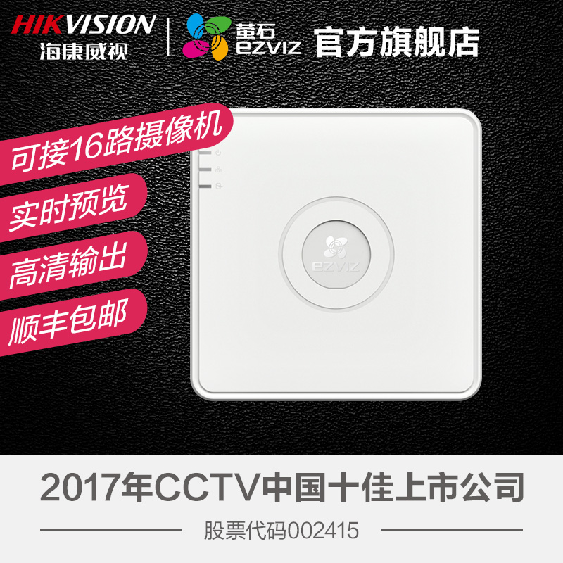 Hikvision fluorite 16-channel 2T network hard disk recorder N1 HD NVR monitoring host can be remote