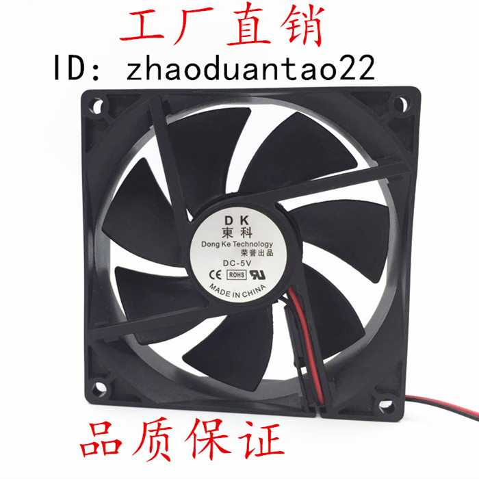 Dongke 9025 9225 Cooling Fan 5V 12V 24V 9cm/CM USB Computer Box Fan