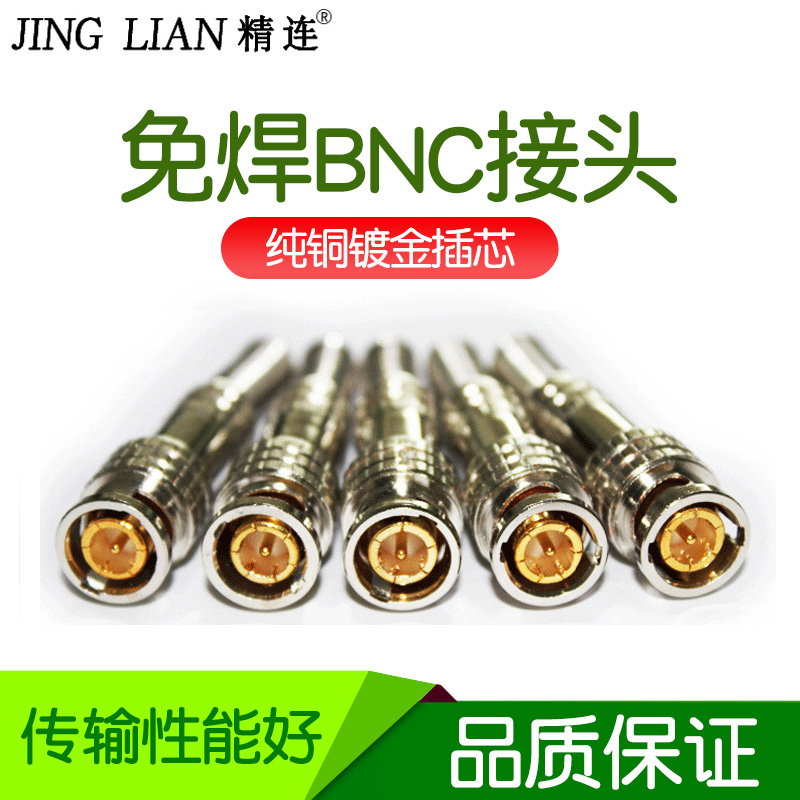 BNC weld-free video joint, video wire joint, camera joint monitoring head