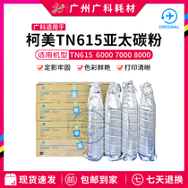 GAC is suitable for Comey TN615 toner 8000 toner 6501 with label Asia Pacific powder 6000 7000