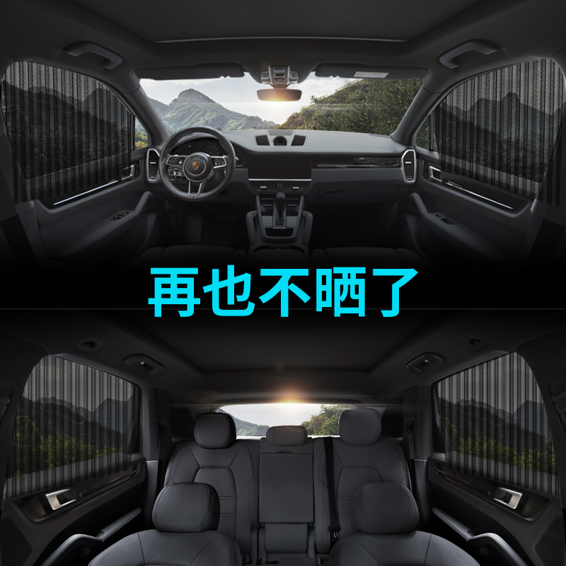 Automotive sun blind side window curtain automatically retracted magnetic suction-type sunscreen insulation general purpose car magnet sunshield