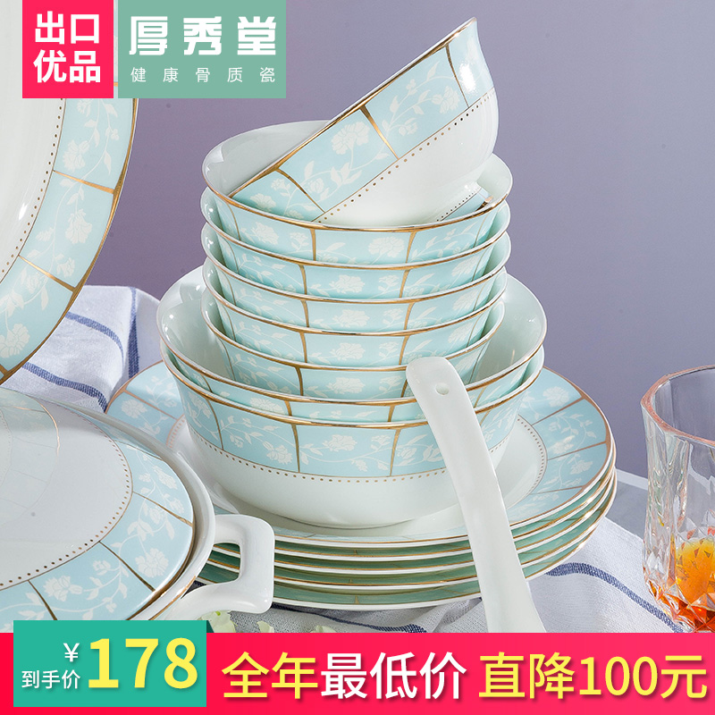 Jingdezhen tableware bowl and dish set Bone China European bowl and dish ceramics Household dishes Chinese style brief about 28 high-grade