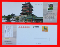 Ticket Collection 155 Nanchang Tengwang Pavilion 80 min Stepping Swallow stamp door voucher brand new authentic