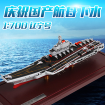 Terbo 1:700 Liaoning carrier model domestic aircraft carrier alloy warship warship simulation decoration
