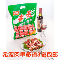 Hippo fat beef string frozen barbecue fried Family party special offer semi-finished products pure beef 24-26 strings