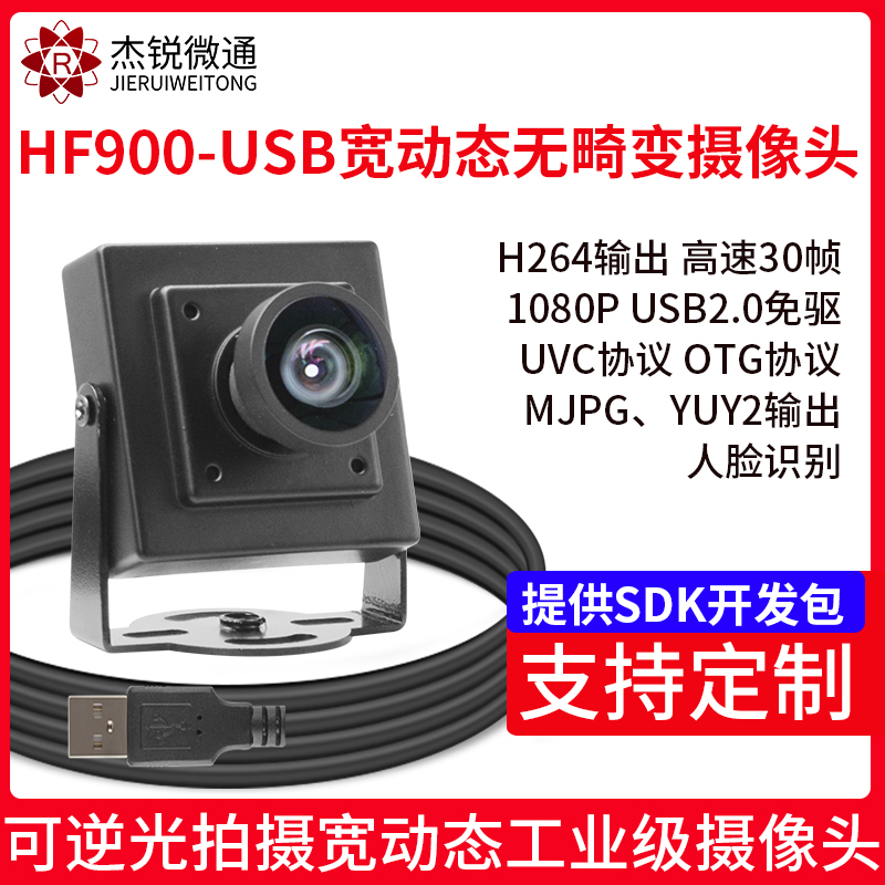 USB HD Android Wide Dynamic Backlight Low Illumination Face Recognition 1080P Industrial Computer Camera HF900