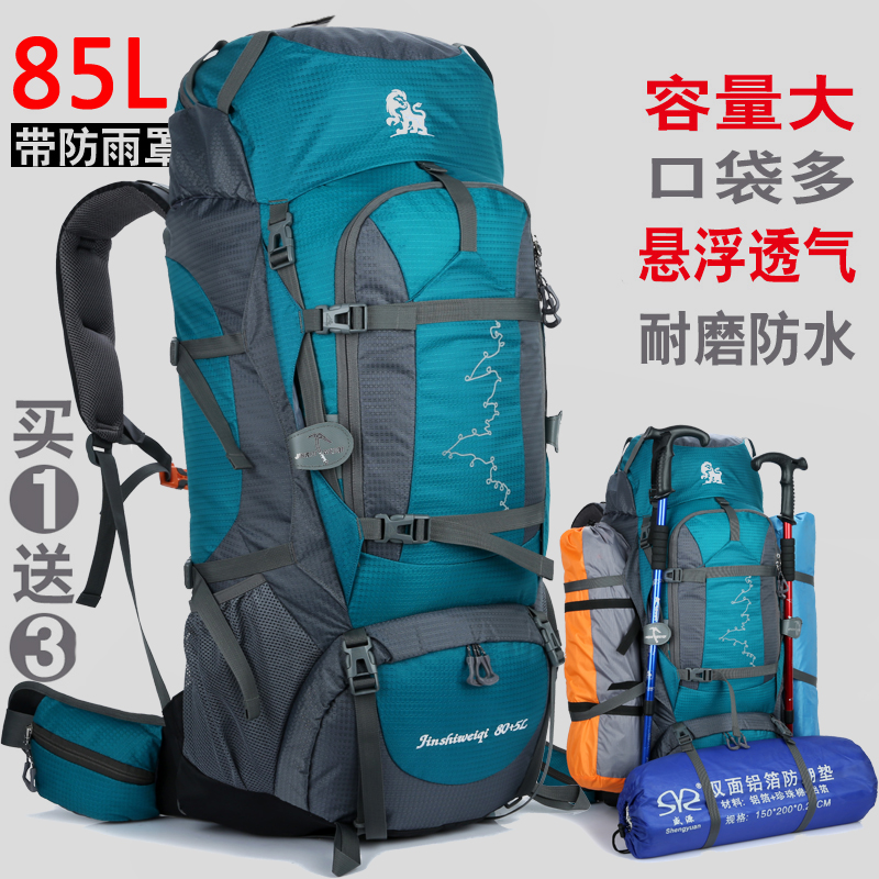 Professional climbing bag large capacity waterproof outdoor bag men's and women's Travel Backpack CR bracket breathable backpack 85L