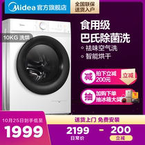 Beauty 10 kg KG washing machine fully automatic household variable frequency drum wash drying AllMD100V11D