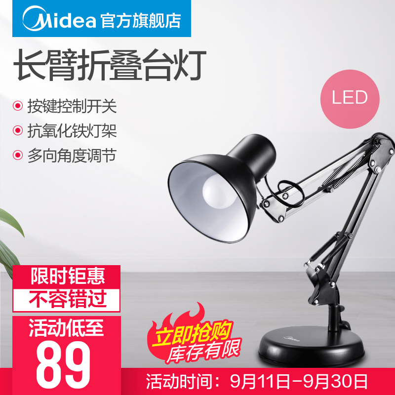 Beautiful desk lamp, desk plug, student bulb, desk lamp, photo shooting, live broadcaster, supplement of black crystal for special desk lamp for photoelectric computer