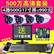 Set machine monitoring equipment 4 HD home network AHD500 megapixel camera with screen factory supermarket
