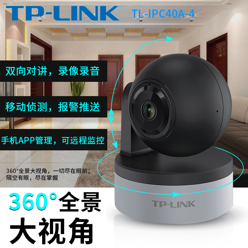 TP-LINK monitoring network camera HD wireless remote wifi two-way voice intelligence TL-IPC40A-4