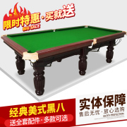 Billiard table standard household billiard table 8 adult American black Chinese black eight billiard case high-grade household Combo