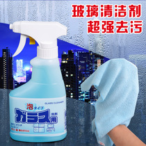 Japanese imported glass cleaner household wipe glass water window bathroom mirror powerful decontamination foam cleaning agent