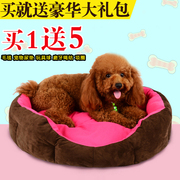 Tactic doghole washable Four Seasons General pet nest cat dog dog dog bed indoor small nest house mat