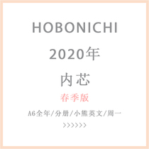Spot hobonichi hobo2020 year-round volume inner core a6a5 Monday dayfree spring edition