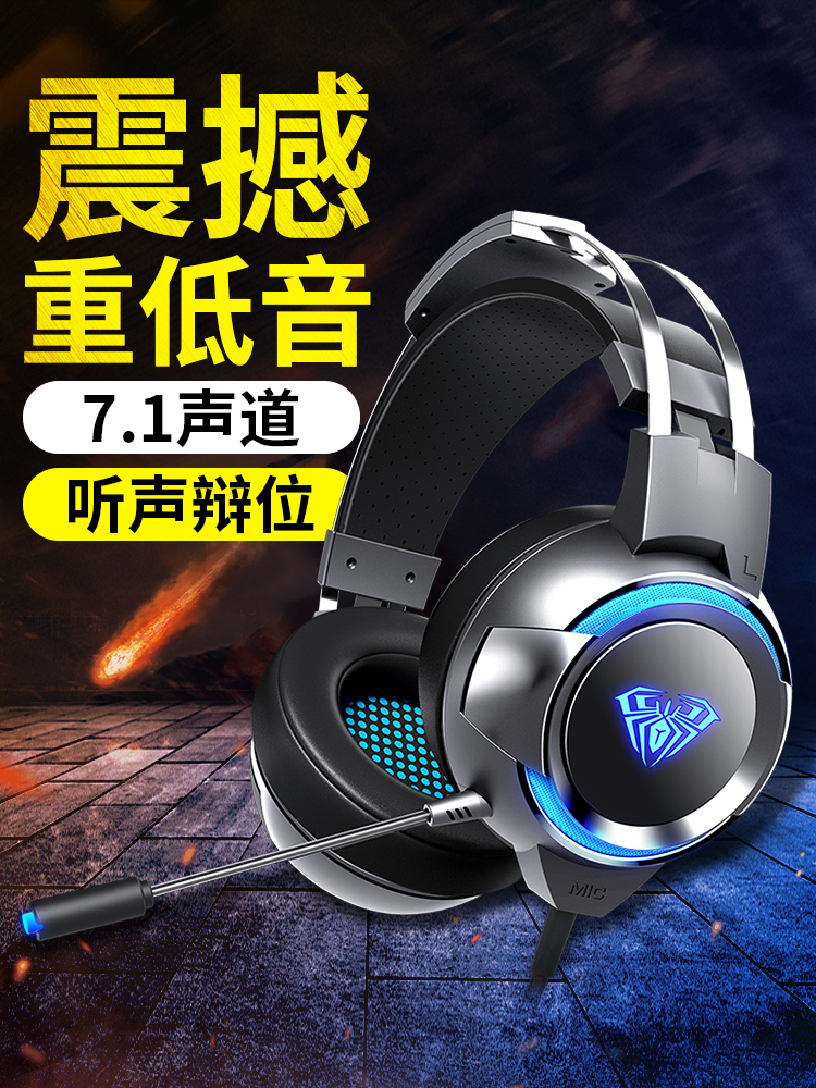 [Official Authorized Store] AULA/Tarantula G91 computer headphones wearing earphones Competitive Game 7.1 Voice Channel Jedi Survival Chicken desktop notebook bass microphone