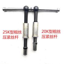 Beijing Xiang Qi brand reinforced slag pressure welding fixture fixture ladder rod pressure rod fixture fixture hanging wire top wire