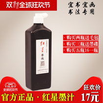 Genuine Red Star ink 450ml500 Red Star ink brush calligraphy ink chinese Painting ink stationery