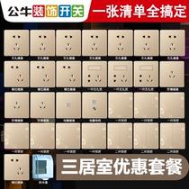 Бычий переключатель панель коммутатор пластина розетка бытовой стены скрытый пористый 5-отверстие декоративные золотые вставки 86 тип G18