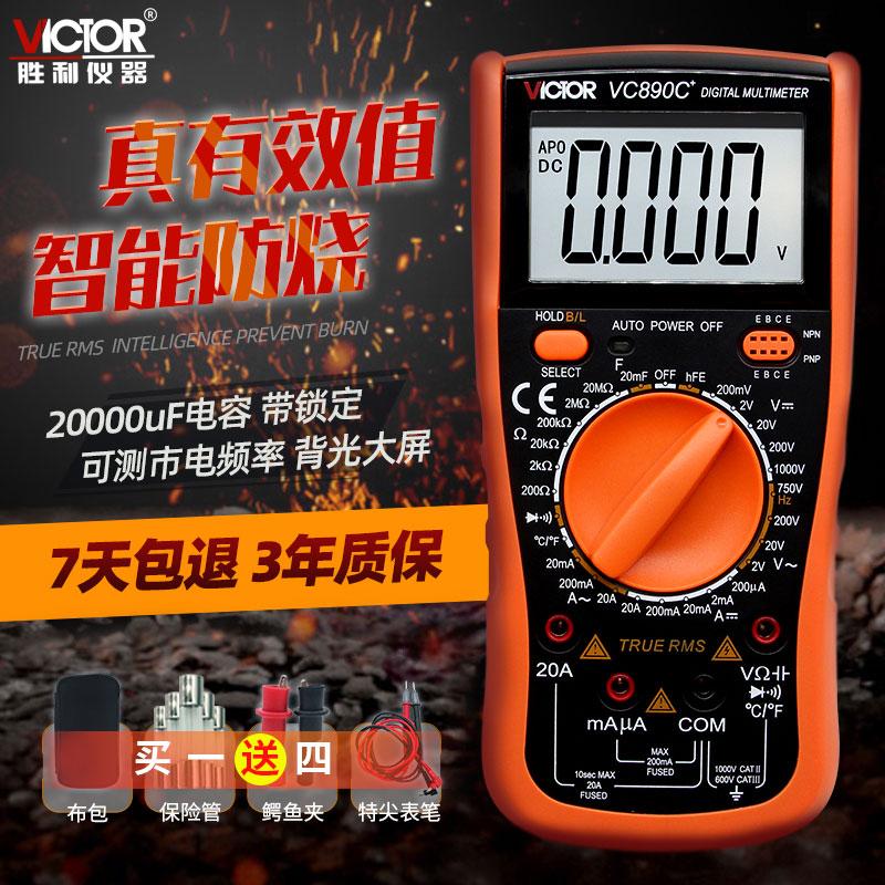 Victory Wan meter VC890DVC890C plus digital meter high-precision 10000 meter capacitor fire prevention