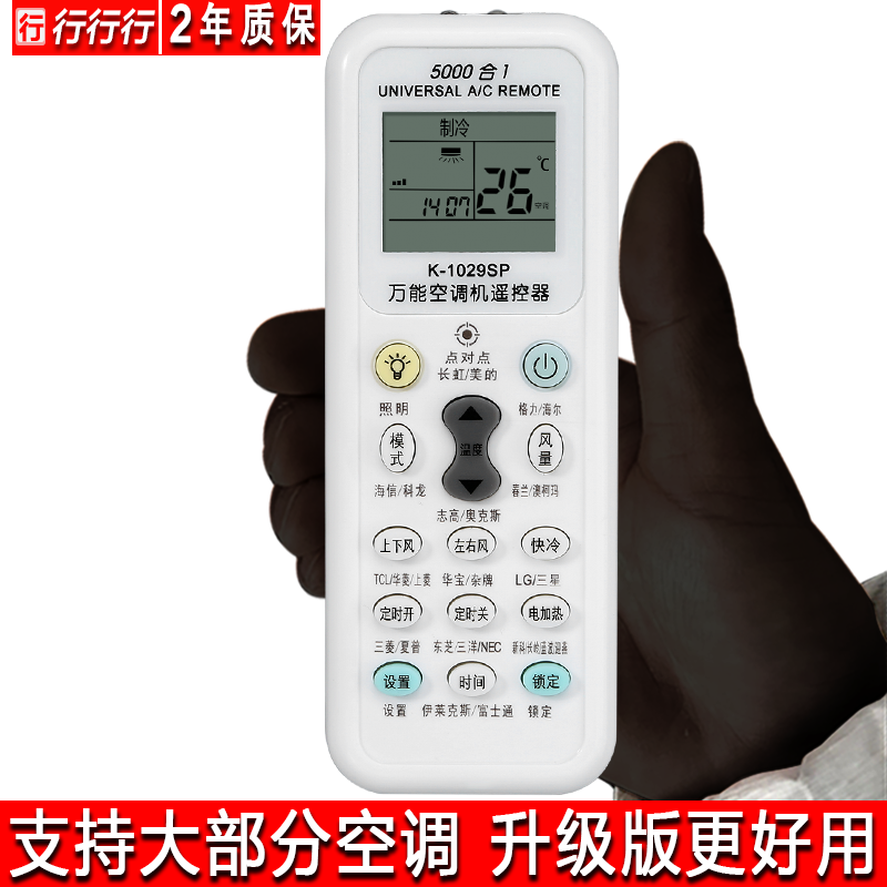 universal air conditioning remote control GM Haier Hisense Zhigao Long Oaks TCL Changhong lg and other brands