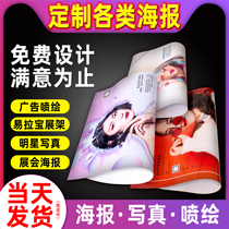 Spray-painted photo poster advertising stickers custom design recruitment wall stickers to make posters decorative print back glue