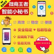 Genuine WeChat Small Program micro Merchants intelligent Small Secretary active convenient and easy intelligent service Small Secretary security