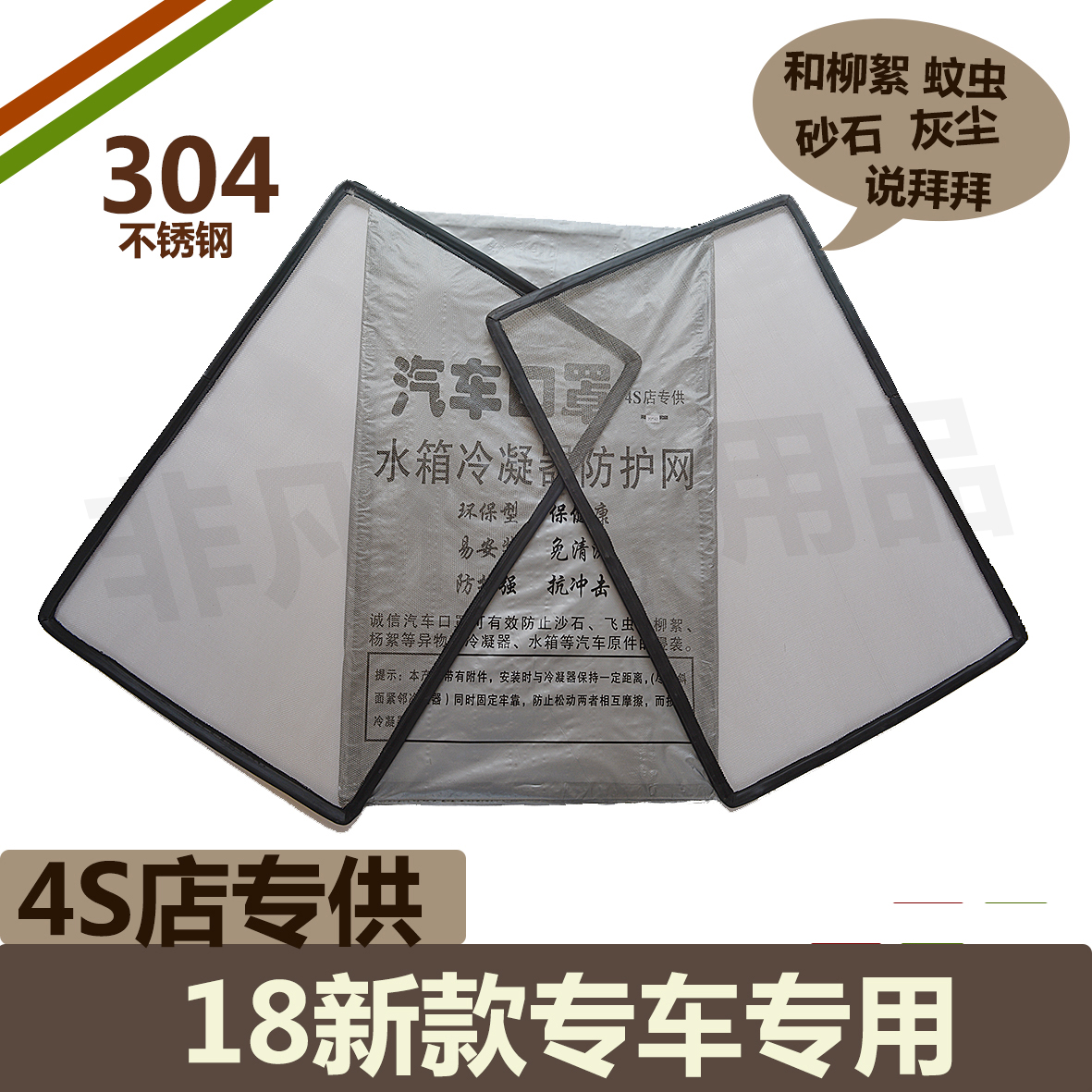 New Type of Insect-proof Net for Automobile Water Tank Special Condenser Water Tank Protection Net for Stainless Steel Special Vehicle