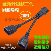 Electric Battery Product character 1 points 2 plug plus bold one point two or three through converter pure copper splice one drag two