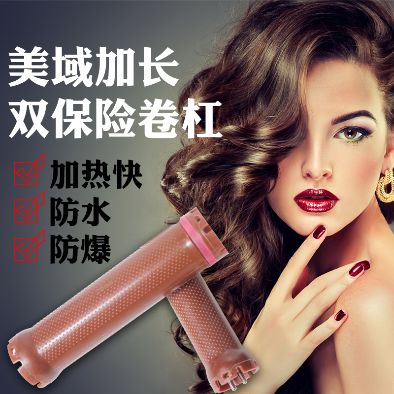 American 24V Digital Double Safety Perm Bar Hair Perm Machine Bar Curling Bar Hair Perm Bar