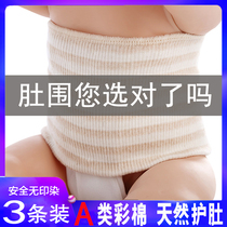 Baby belly around the baby navel around cotton newborn child abdomen belly artifact abdominal circumference autumn and winter thick section