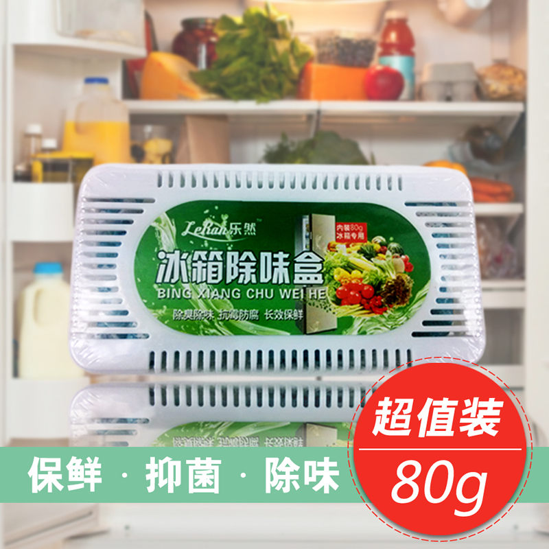 (3 boxes) refrigerator deodorizing box bamboo charcoal bag household deodorant deodorant carbon bag to odor magic box activated carbon