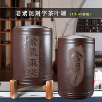 Purple sand tea can seal can moisture-proof large size Yixing storage tea can ceramic household Puer cake tea can