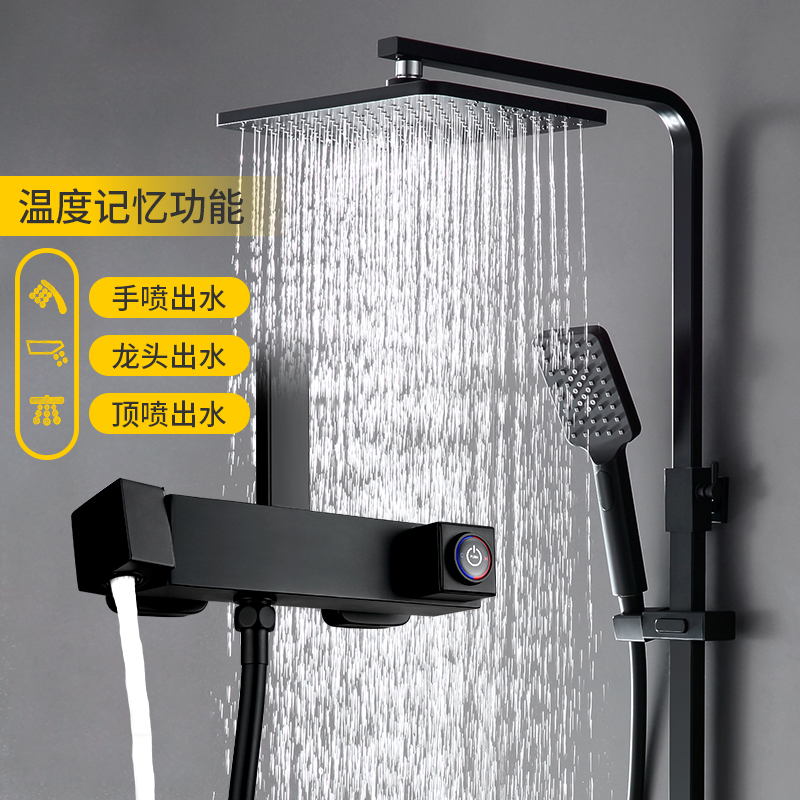 Black Smart Shower Shower Set Household American Bathroom Toilet shower shower shower head shower