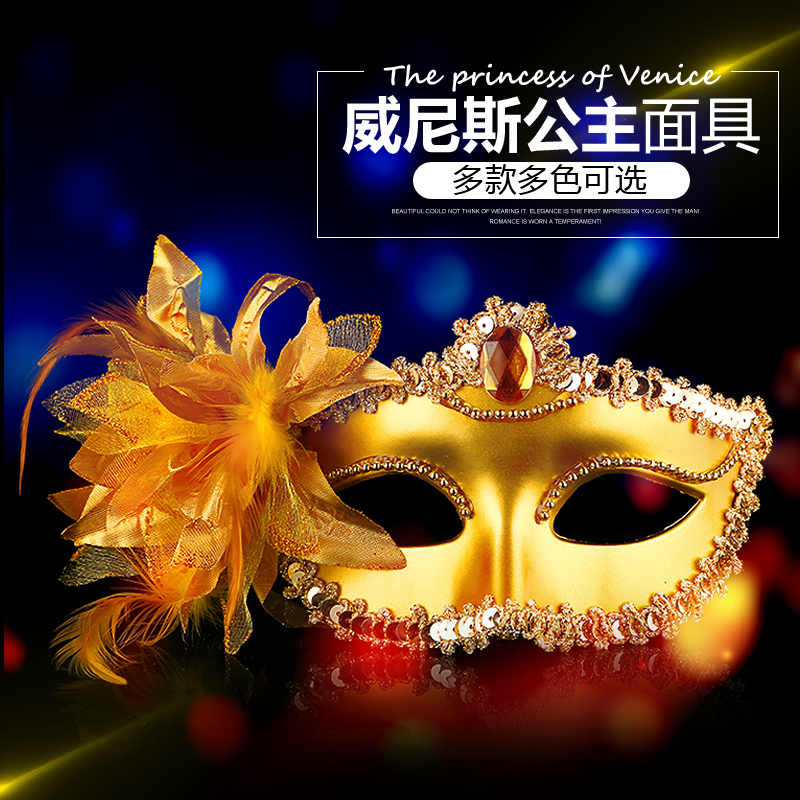 Halloween Mask Male Adult Female Half Face Princess Halloween Mask Party