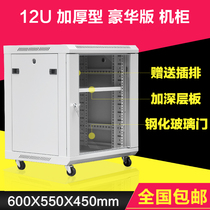 Deluxe version 12U cabinet network cabinet wall-mounted switch cabinet 0 6 meters weak vertical cabinet Monitoring Amplifier