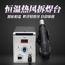 Welding table Two-in-one digital display high-power adjustable warm air gun welding table hot air grab and remove welding table soldering iron mobile phone repair
