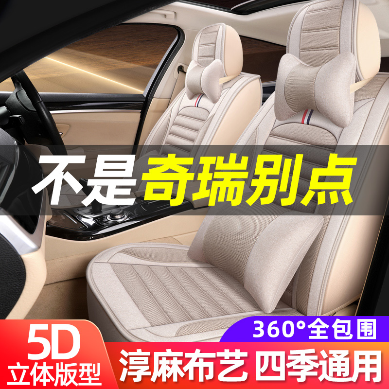 Suitable for Chery Fengyun 2 hatchback qiyun 3 car cushion seat cover linen all surrounded by four seasons of GM