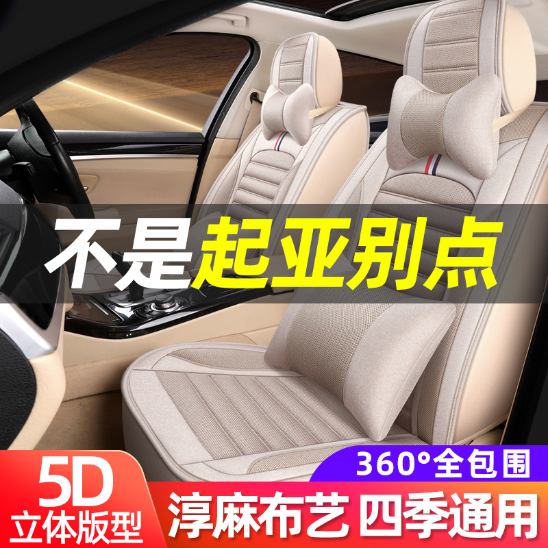 Suitable for Kia lion running smart running car cushion seat cover linen art all surrounded by four seasons of universal seat cushions