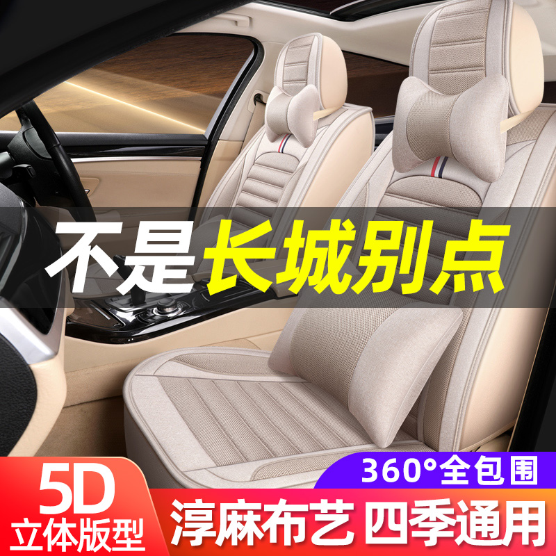 Suitable for the Great Wall C30 C50 M4 Fengjun 5 Fengjun 7 dazzling car cushion seat cover linen all-inclusive four seasons