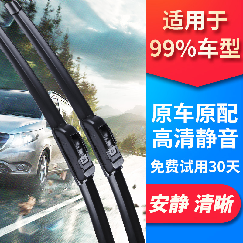 Car wipers original boneless universal wipers front wipers film strip car with the new old wipers