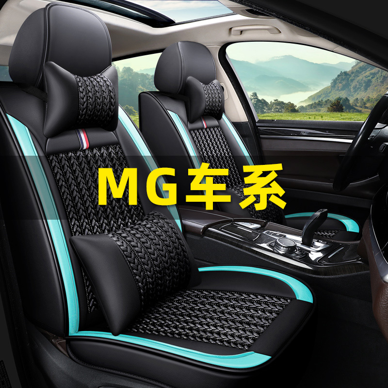 Suitable for the new MG mg3 mg6 car seat cushion ice silk seat cover four seasons universal full surround