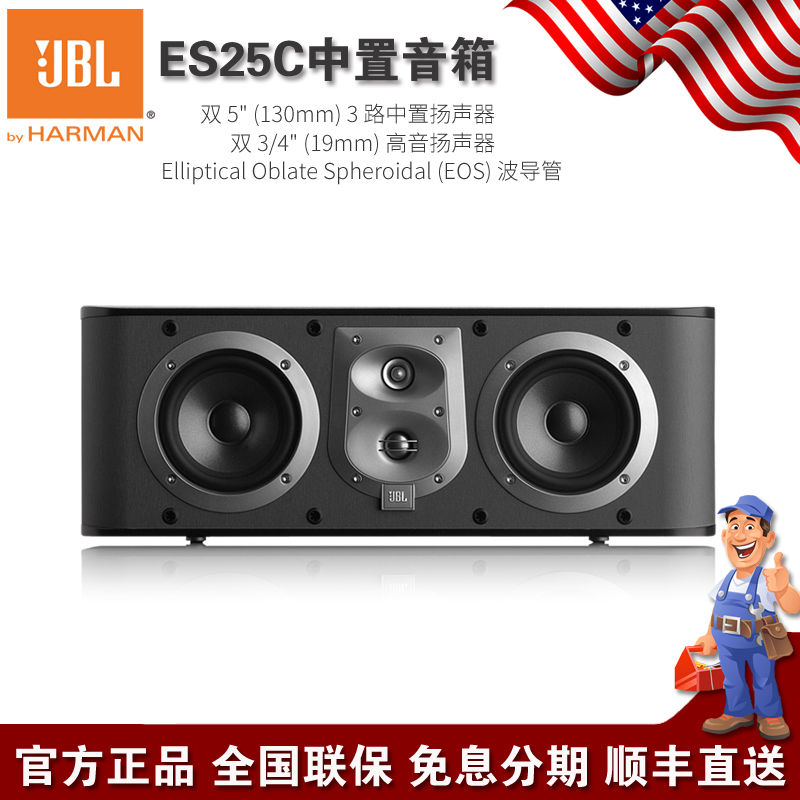 United States JBL ES25CBK-C home theater speakers in the home theater home audio country line warranty only