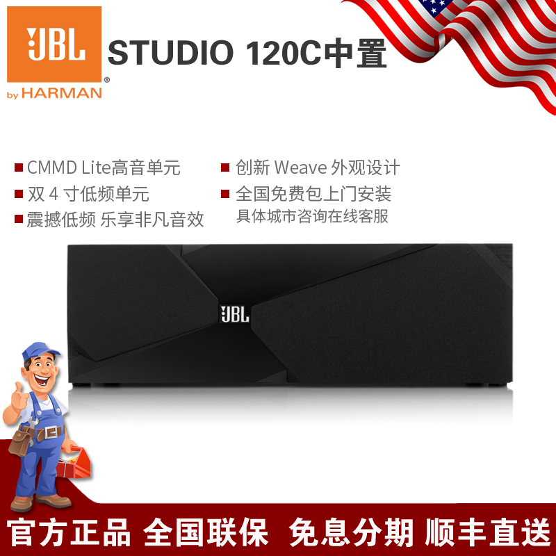 JBL STUDIO 120c Intermediate Channel Soundbox Hifi Sound 5.1 Intermediate Sound Man Speaker in Home Cinema