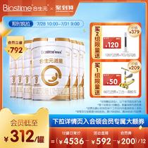 Hopson Yuanpaixing Infant Formula Milk Powder 3-stage 6-can Lactoferrin LPN 4 times more rare than lactoferrin