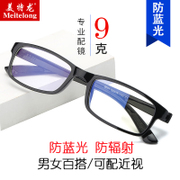 Myopia glasses frame male lightweight full frame female plain eyes with myopia finished radiation proof glasses