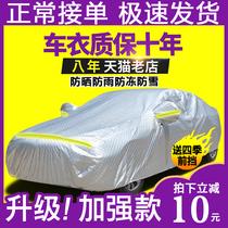 Автомобильная одежда автомобильная крышка солнцезащитный крем дождь теплоизоляция пылезащитная утолщенная защита от града универсальный всесезонный навес крышка автомобиля