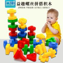 Benefits fun screw building blocks puzzle assembled children large plastic removable happy fight 1-2 years old toys